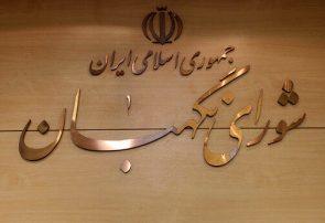 جمهوری اسلامی: شورای نگهبان به این دستپخت خود توجه کند