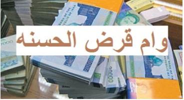 وام قرض الحسنه ۱۰۰ میلیونی بانک رسالت با کارمزد صفر درصد به چه کسانی تعلق میگیرد؟