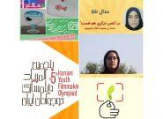 دانش اموز گیلانی مدال طلای المپیاد فیلمسازان نوجوان ایران کسب کرد